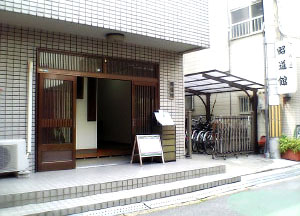 Entrance to Shodokan Honbu