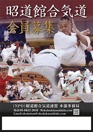 Shodokan-Aikido__poster--preview